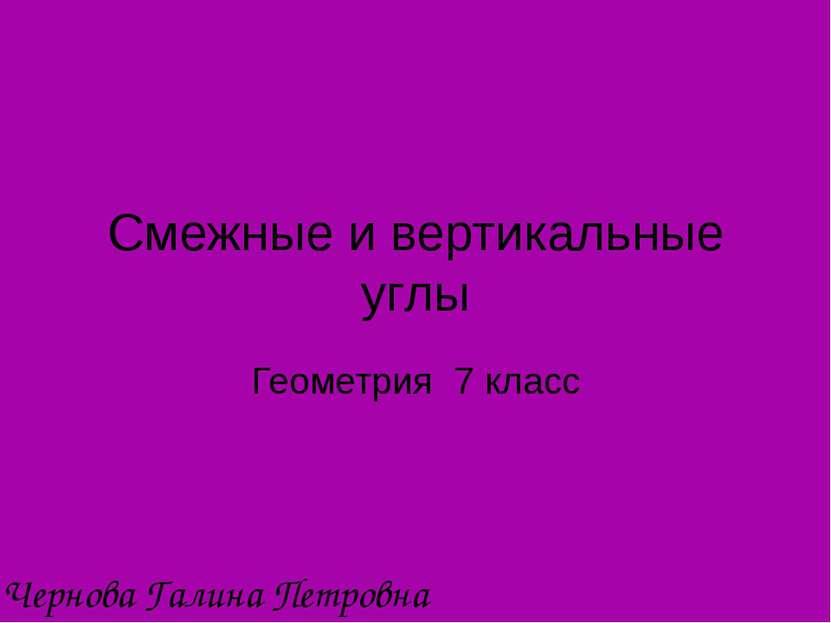 Смежные и вертикальные углы Геометрия 7 класс Чернова Галина Петровна