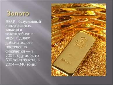 ЮАР - безусловный лидер золотых запасов и золотодобычи в мире. Однако добыча ...