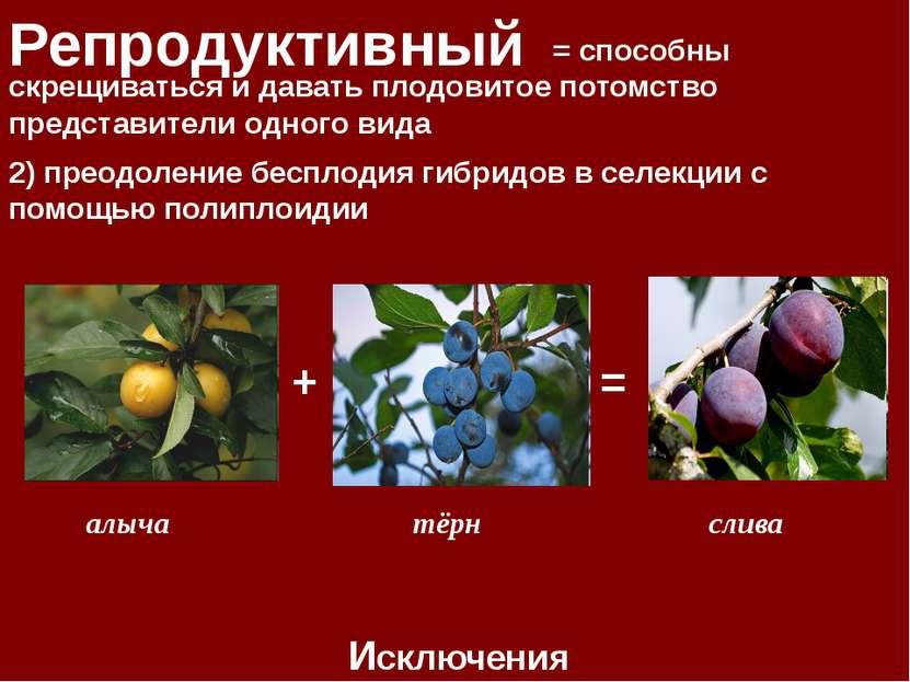 Репродуктивный = способны скрещиваться и давать плодовитое потомство представ...