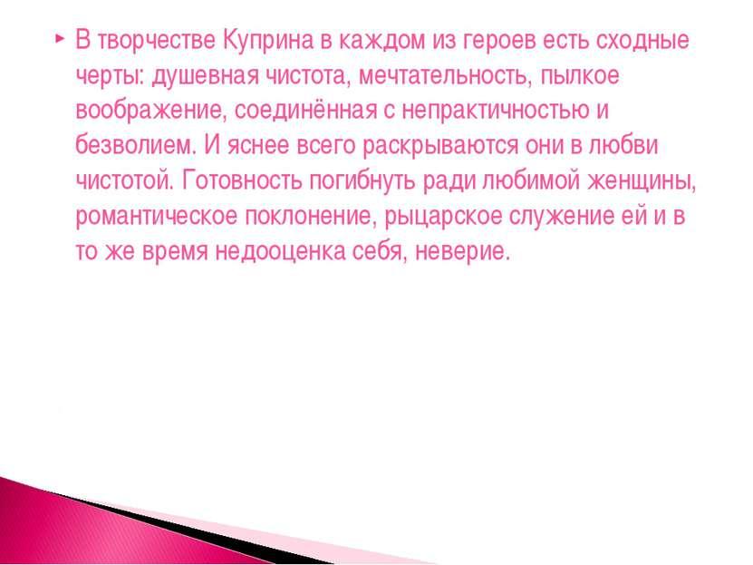 В творчестве Куприна в каждом из героев есть сходные черты: душевная чистота,...