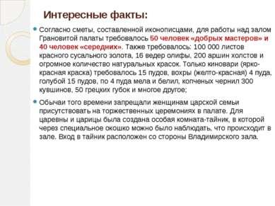 Интересные факты: Согласно сметы, составленной иконописцами, для работы над з...