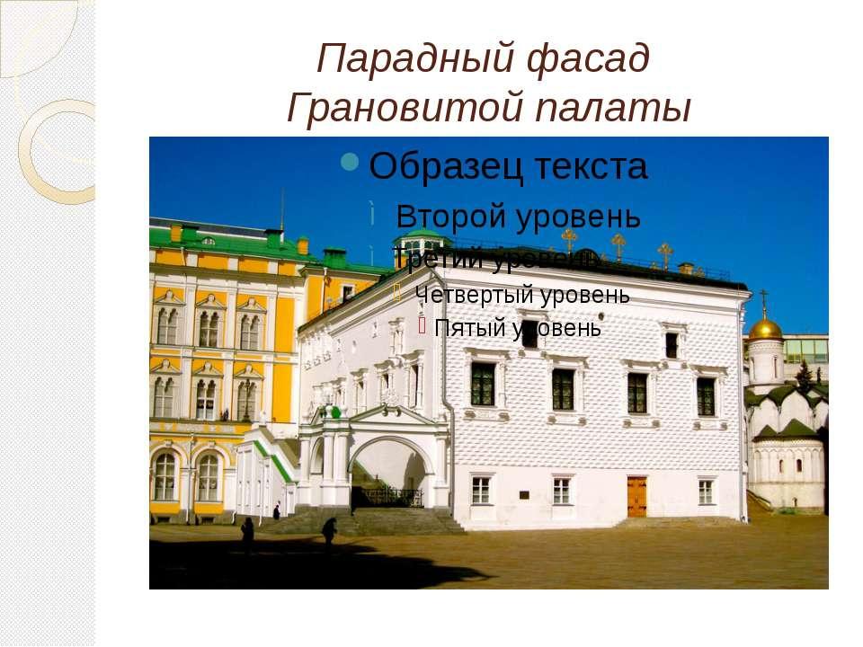 Парадный фасад Грановитой палаты