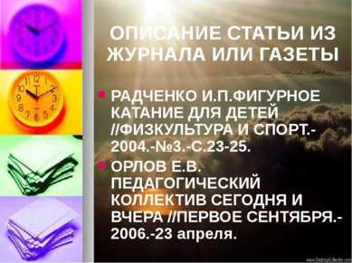 ОПИСАНИЕ СТАТЬИ ИЗ ЖУРНАЛА ИЛИ ГАЗЕТЫ РАДЧЕНКО И.П.ФИГУРНОЕ КАТАНИЕ ДЛЯ ДЕТЕЙ...