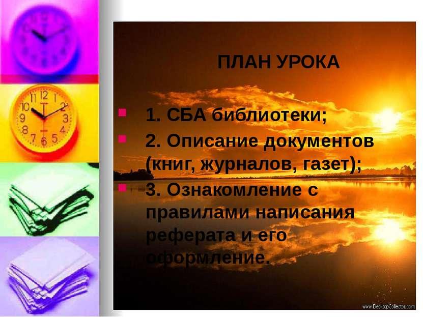 ПЛАН УРОКА 1. СБА библиотеки; 2. Описание документов (книг, журналов, газет);...