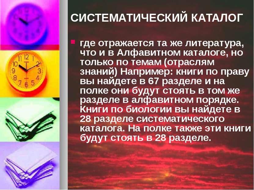 СИСТЕМАТИЧЕСКИЙ КАТАЛОГ где отражается та же литература, что и в Алфавитном к...