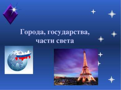 Города, государства, части света