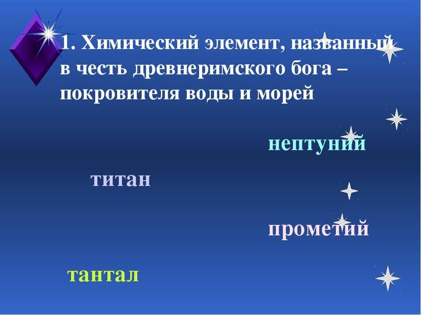 1. Химический элемент, названный в честь древнеримского бога – покровителя во...