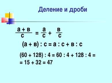 Деление и дроби а + в с = а с + в с (а + в) : с = а : с + в : с (60 + 128) : ...
