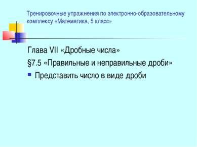Тренировочные упражнения по электронно-образовательному комплексу «Математика...