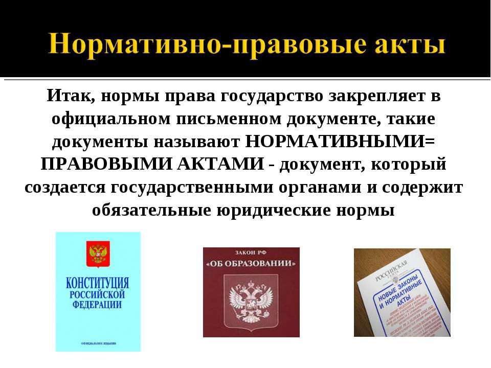 Итак, нормы права государство закрепляет в официальном письменном документе, ...