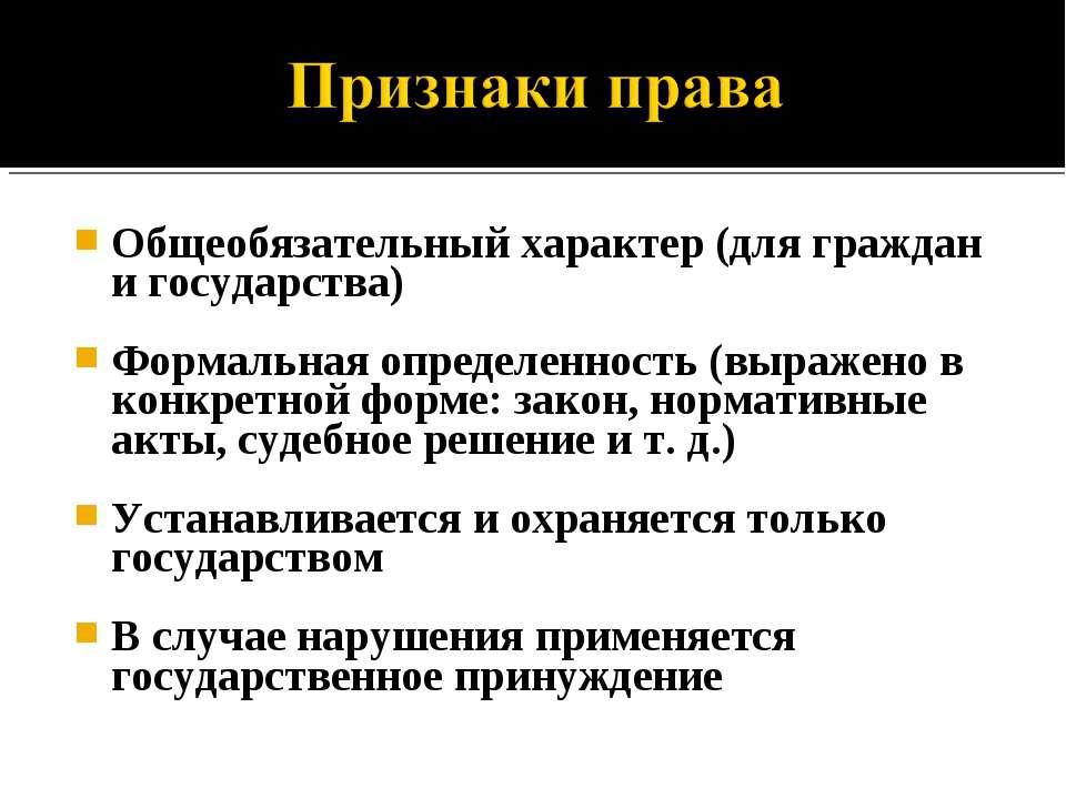Общеобязательный характер (для граждан и государства) Формальная определеннос...