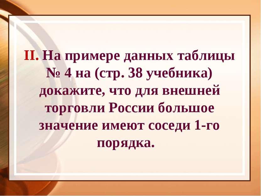 II. На примере данных таблицы № 4 на (стр. 38 учебника) докажите, что для вне...