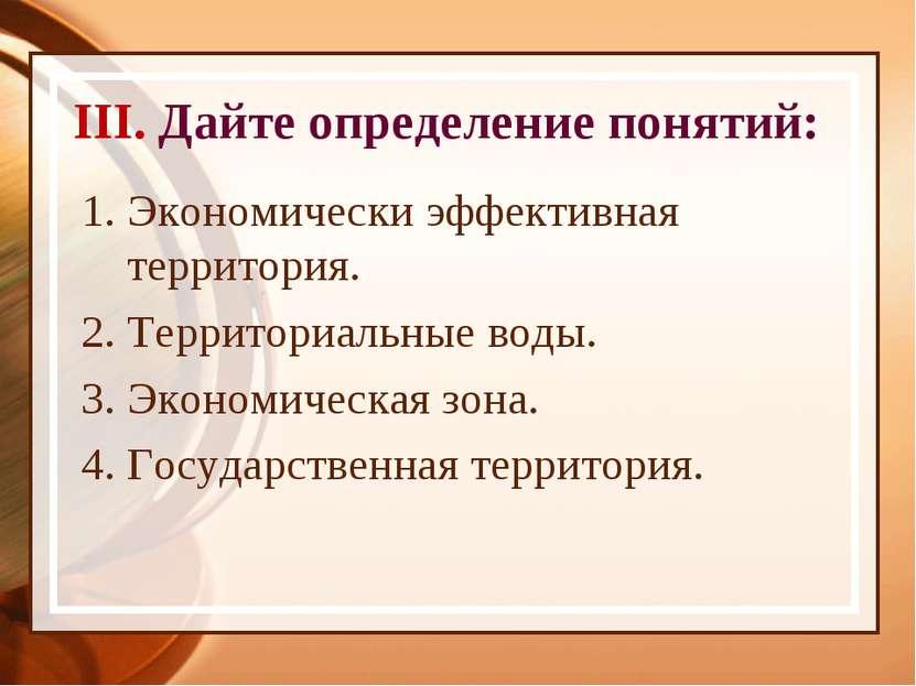 III. Дайте определение понятий: Экономически эффективная территория. Территор...