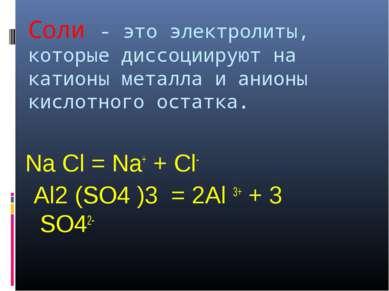 Соли - это электролиты, которые диссоциируют на катионы металла и анионы кисл...