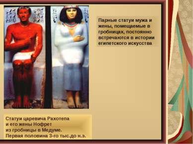 Парные статуи мужа и жены, помещаемые в гробницах, постоянно встречаются в ис...