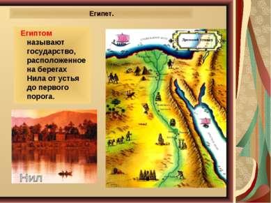 Египтом называют государство, расположенное на берегах Нила от устья до перво...