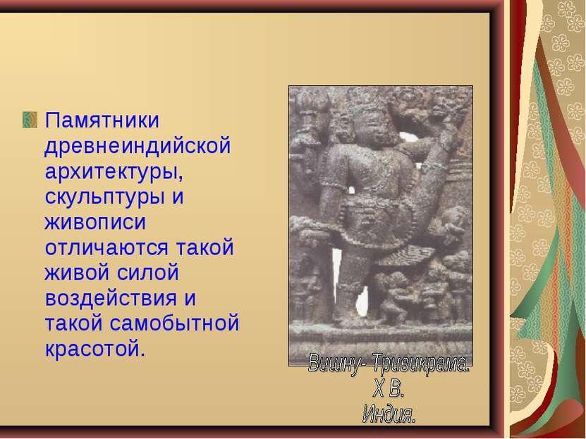 Памятники древнеиндийской архитектуры, скульптуры и живописи отличаются такой...