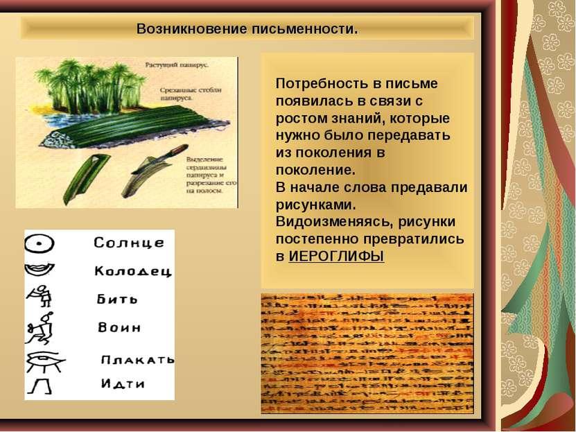Возникновение письменности. Потребность в письме появилась в связи с ростом з...