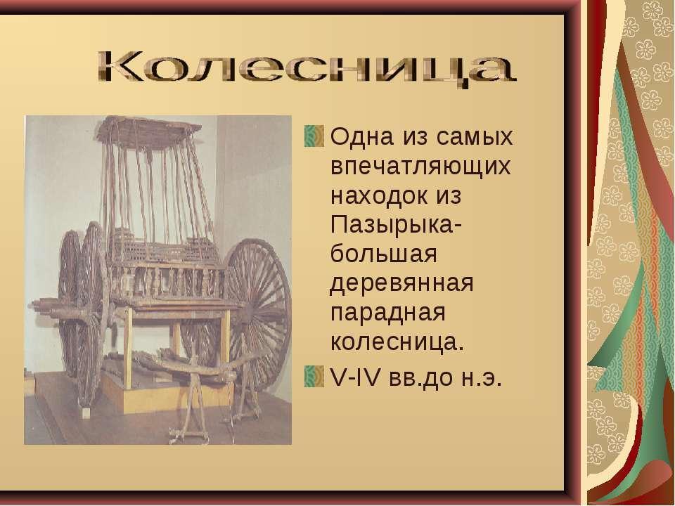 Одна из самых впечатляющих находок из Пазырыка- большая деревянная парадная к...
