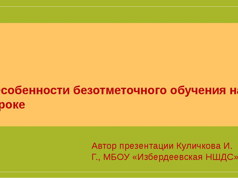 Особенности безотметочного обучения на уроке Автор презентации Куличкова И. Г...