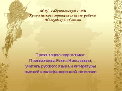 МОУ Радужненская СОШ Коломенского муниципального района Московской области Пр...