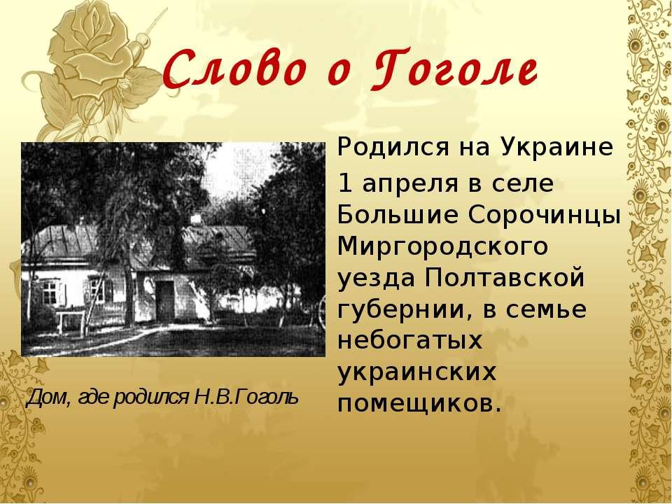 Слово о Гоголе Родился на Украине 1 апреля в селе Большие Сорочинцы Миргородс...