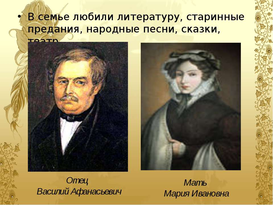 В семье любили литературу, старинные предания, народные песни, сказки, театр....
