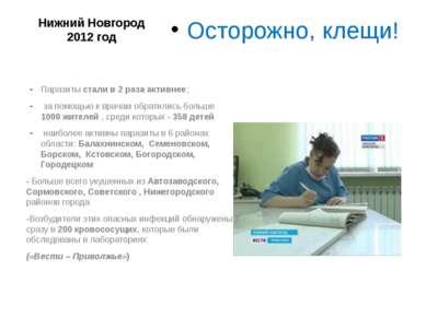 Нижний Новгород 2012 год Осторожно, клещи! Паразиты стали в 2 раза активнее; ...