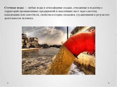 Сточные воды— любыеводыи атмосферные осадки, отводимые в водоёмы с террито...
