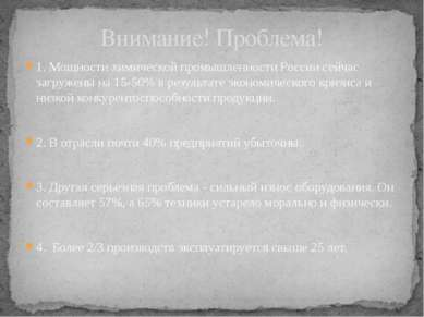 Внимание! Проблема! 1. Мощности химической промышленности России сейчас загру...