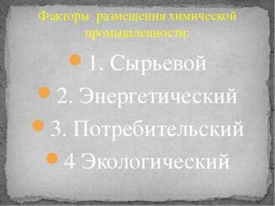 1. Сырьевой 2. Энергетический 3. Потребительский 4 Экологический Факторы разм...