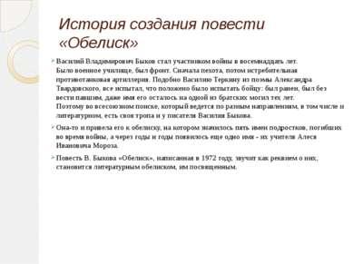 История создания повести «Обелиск» Василий Владимирович Быков стал участником...