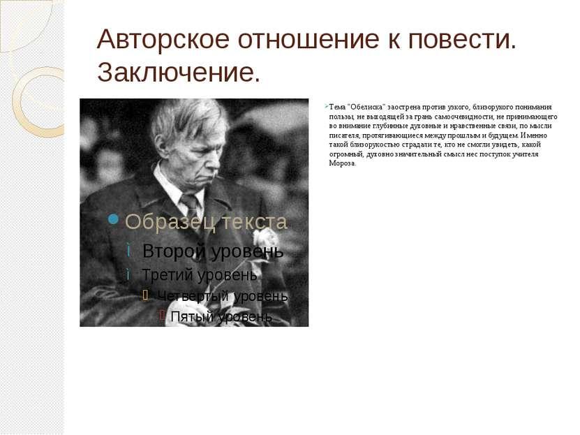 "Авторское отношение к повести. Заключение. Тема ""Обелиска"" заострена против у..."