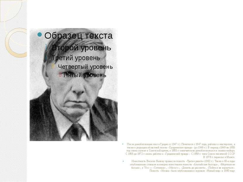После демобилизации жил вГродно(с 1947 г.). Печатался с1947 года, работал ...
