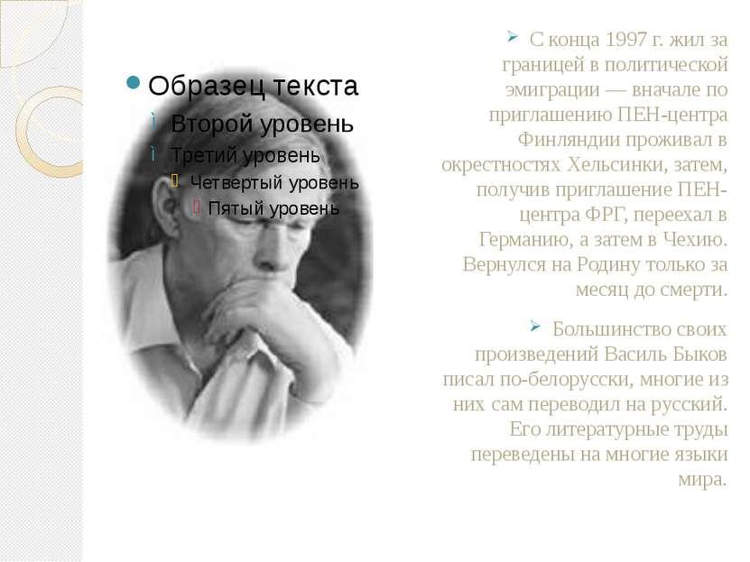 С конца1997 г.жил за границейв политической эмиграции — вначале по приглаш...