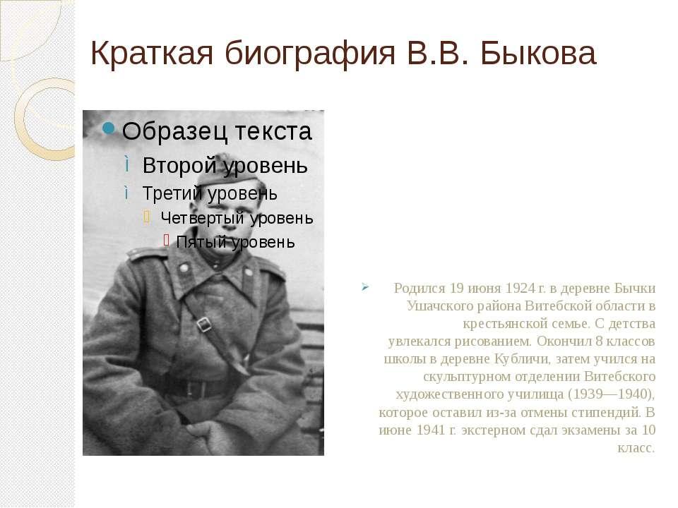 Краткая биография В.В. Быкова Родился 19 июня1924 г.в деревне Бычки Ушачско...