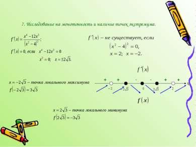 7. Исследование на монотонность и наличие точек экстремума. х + + - - + +