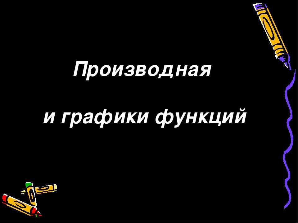 Производная и графики функций Курышова Н. Е. СПб лицей 488