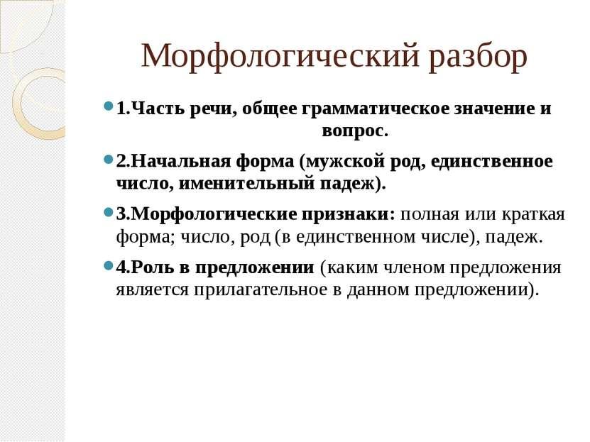 Морфологический разбор 1.Часть речи, общее грамматическое значение и вопрос. ...