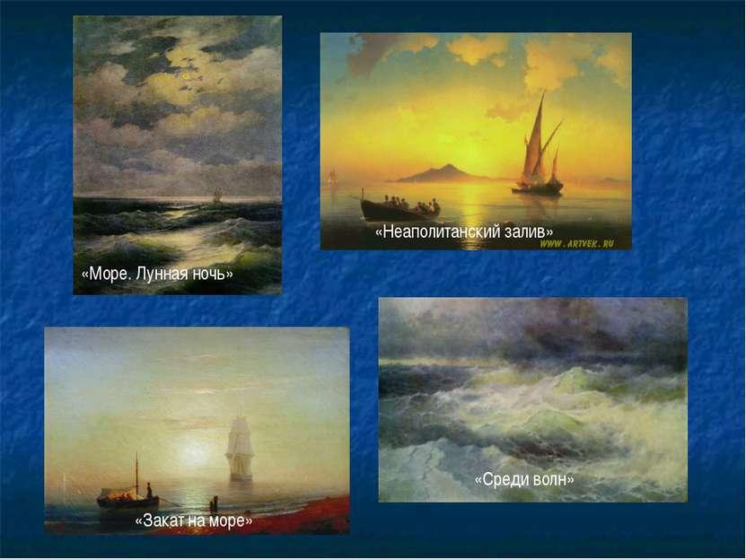 «Море. Лунная ночь» «Неаполитанский залив» «Закат на море» «Среди волн»