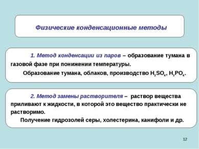 * Физические конденсационные методы