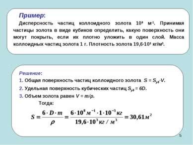 * Пример: Дисперсность частиц коллоидного золота 108 м-1. Принимая частицы зо...