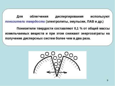 * Для облегчения диспергирования используют понизители твердости (электролиты...