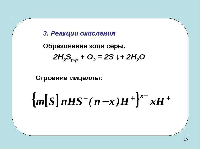 * 3. Реакции окисления Образование золя серы. 2H2Sр-р + O2 = 2S ↓+ 2H2O Строе...