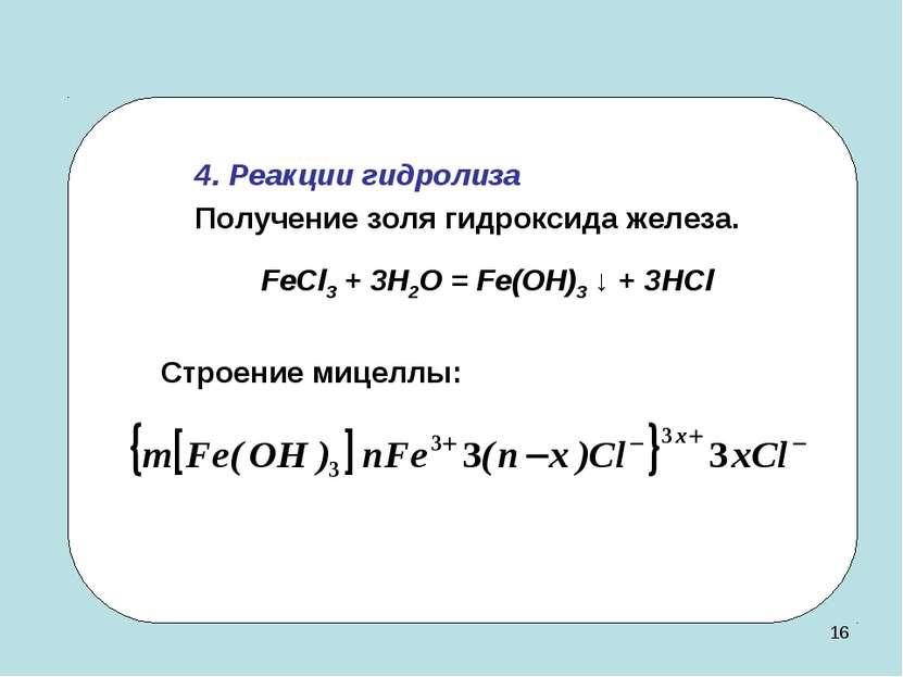 * 4. Реакции гидролиза Получение золя гидроксида железа. FeCl3 + 3H2O = Fe(OH...