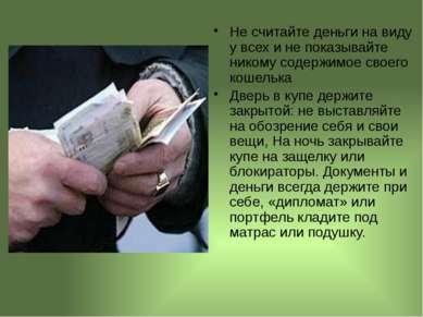 Не считайте деньги на виду у всех и не показывайте никому содержимое своего к...
