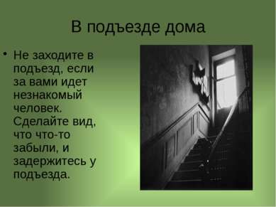 В подъезде дома Не заходите в подъезд, если за вами идет незнакомый человек. ...