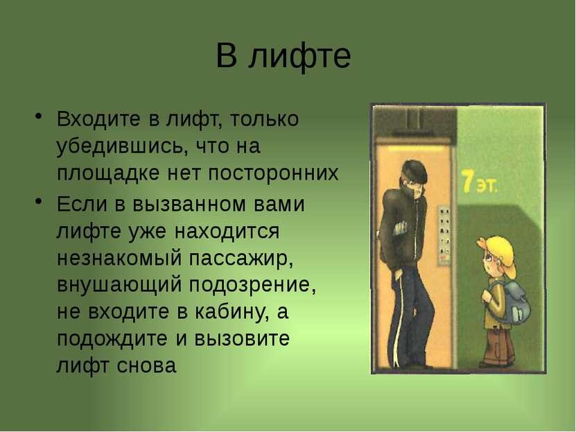В лифте Входите в лифт, только убедившись, что на площадке нет посторонних Ес...