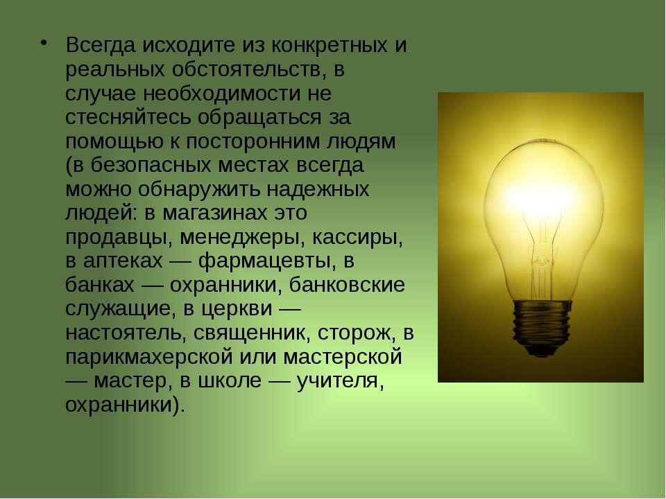 Всегда исходите из конкретных и реальных обстоятельств, в случае необходимост...