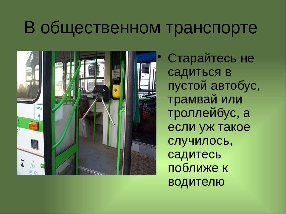 В общественном транспорте Старайтесь не садиться в пустой автобус, трамвай ил...